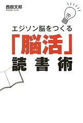 【送料無料】エジソン脳をつくる「脳活」読書術
