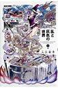 乱と灰色の世界(2巻) (Beam comix) [ 入江亜季 ]