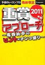 【送料無料】重賞アプロ-チ(2011年版)