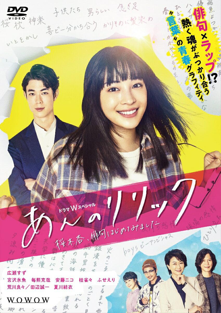 ドラマWスペシャル あんのリリック -桜木杏、俳句はじめてみましたー DVD-BOX