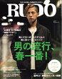 RUDO (ルード) 2017年 04月号 [雑誌]
