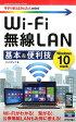 Wi-Fi無線LAN基本&便利技