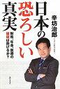 【送料無料】日本の恐ろしい真実