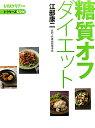 【送料無料】糖質オフダイエット [ 江部康二 ]