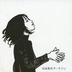 キラリ [ 浜田亜紀子 ]
