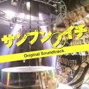 【楽天ブックスならいつでも送料無料】『サンブンノイチ』オリジナル・サウンドトラック [ (オ...