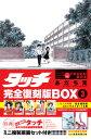 タッチ完全復刻版BOX3 (特品) [ あだち 充 ]