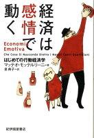 『経済は感情で動く はじめての行動経済学 』の画像