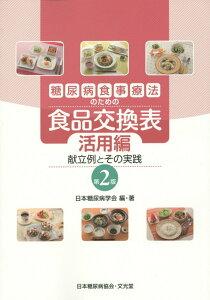 糖尿病食事療法のための食品交換表(活用編)第2版