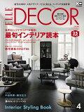 ELLE DECOR (エル・デコ) 2017年 04月号 [雑誌]
