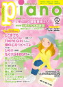 ヒット曲がすぐ弾ける! ピアノ楽譜付き充実マガジン 月刊ピア...