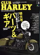 CLUB HARLEY (クラブ ハーレー) 2017年 04月号 [雑誌]
