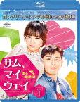 サム・マイウェイ 恋の一発逆転 BOX1 <コンプリート・シンプルBlu-ray BOX>【Blu-ray】 [ パク・ソジュン ]