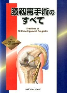 越智光夫著「膝靭帯手術のすべて」