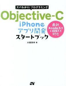 iPhoneアプリ開発、参考書籍