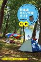 21-22 北海道キ