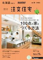 【楽天ブックス限定特典トートバッグ付】SUUMO注文住宅 北海道で建てる 2017年春号[雑誌]