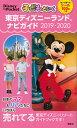 子どもといく 東京ディズニーランド ナビガイド 2019-2020 シール100枚つき (Disney in Pocket) [ 講談社 ] - 楽天ブックス
