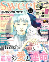 sweet特別編集 占いBOOK 2021