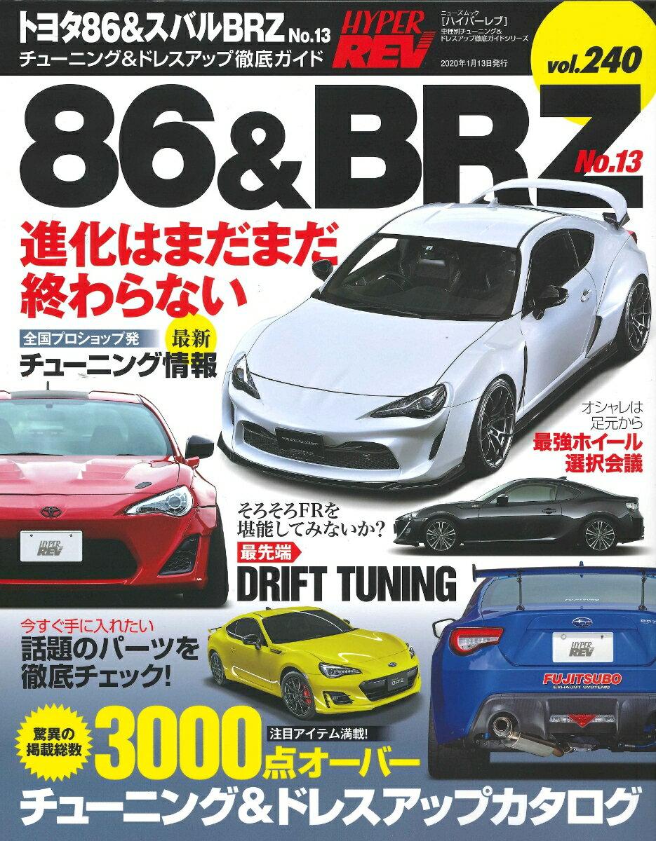 車・バイク, 車  86BRZ No.13