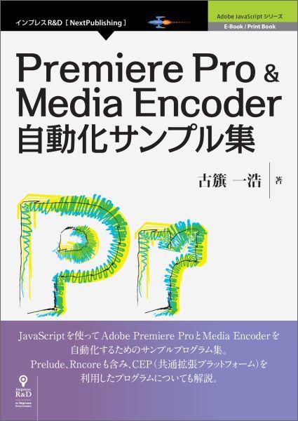 【POD】Premiere Pro & Media Encoder自動化サンプル集画像