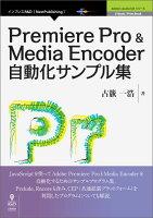 9784802090476 - 2021年Adobe Premiere Proの勉強に役立つ書籍・本