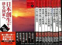 【バーゲン本】ビジュアル版日本の歴史を見る 全10巻