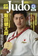 近代柔道 (Judo) 2017年 04月号 [雑誌]
