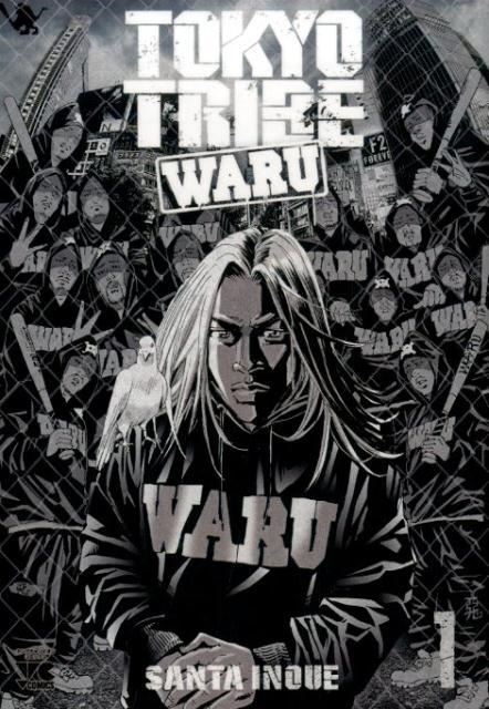 TOKYO TRIBE WARU(1)画像