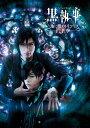 ミュージカル黒執事 地に燃えるリコリス2015【Blu-ray】 [ 古川雄大 ]