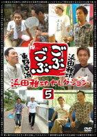 ごぶごぶ 浜田雅功セレクション5