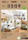 【楽天ブックス限定特典】SUUMO注文住宅 栃木で建てる 2