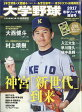 週刊ベースボール増刊 大学野球2017春季リーグ展望号 2017年 4/18号 [雑誌]