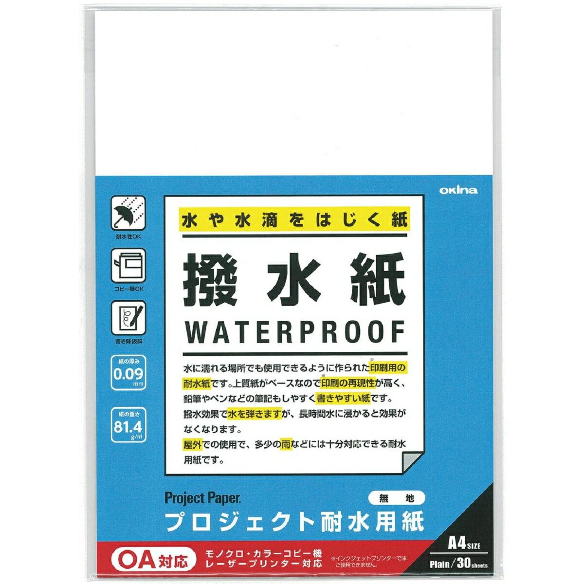 オキナ 耐水紙 プロジェクト耐水用紙 撥水 無地 A4 30枚 PW3047画像