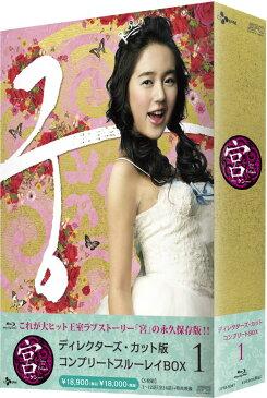 宮〜Love in Palace ディレクターズ・カット版 コンプリートブルーレイ BOX1【Blu-ray】 [ ユン・ウネ ]