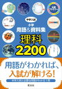 中学入試 小学用語&資料集 理科2200 全編フルカラー [ 旺...