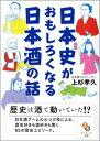 日本史がおもしろくなる日本酒の話 (サンマーク文庫) [ 上...