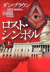 【送料無料】ロスト・シンボル(上) [ ダン・ブラウン ]