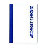 ダイゴー 家計簿 節約家計簿 フリー月間収支 A5 ブルー J1047