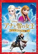 アナと雪の女王 <シング・アロング版>