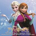アナと雪の女王オリジナル・サウンドトラック【日本版】スペシャル・エディション (初回限定盤 CD+グッズ)