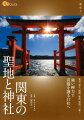 関東の聖地と神社