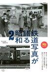 鉄道写真が語る昭和(2) (旅鉄BOOKS) [ 「旅と鉄道」編集部 ]