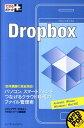 【送料無料】Dropbox