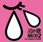 【ポイント5倍】 泣き歌MIX II mixed by DJ FUMI★YEAH!