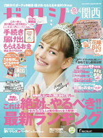 ゼクシィ関西 2018年04月号 [雑誌]