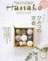 Hanako (ハナコ) 2018年 4/26号