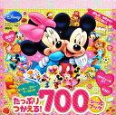 ミッキー・ミニー・プーさんの たっぷり つかえる! 700シールブック (ディズニーブックス)