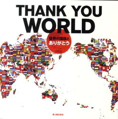 【送料無料】THANK YOU WORLD