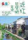 歩いて楽しむ近江 琵琶湖 若狭 観光+歴史+風景1コース徒歩3時間以内のおさんぽ旅